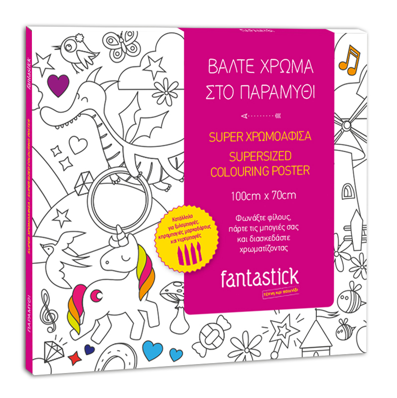 colouring the fairytale by fantastick.gr