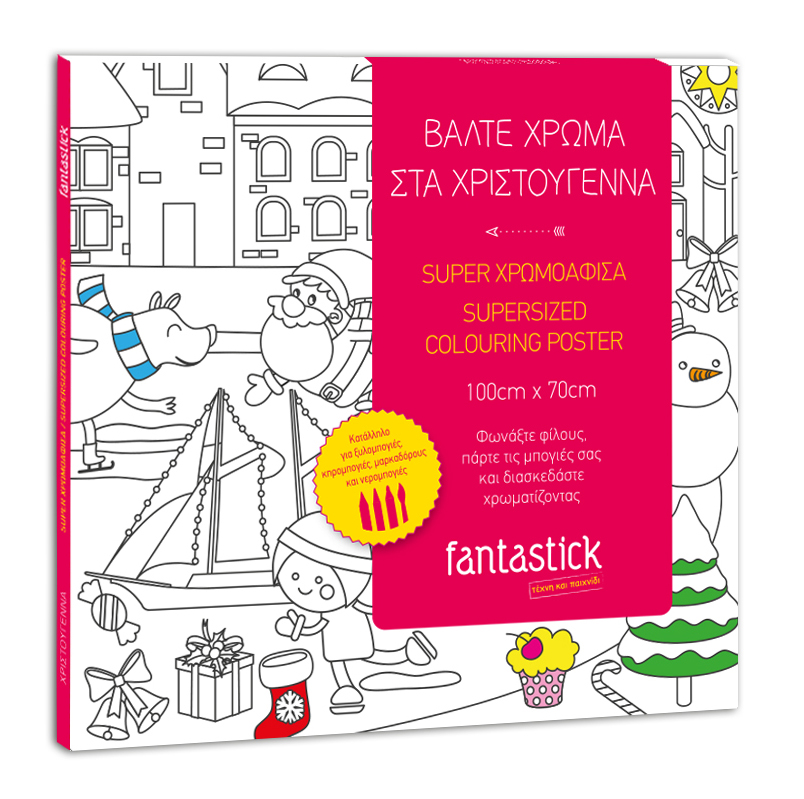 colouring christmas by fantastick.gr